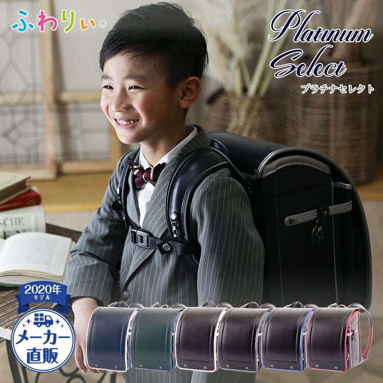ランドセル ふわりぃ プラチナセレクト タフロック 男の子 2020年 日本製 A4フラットファイル対応 クラリーノ 大容量 人気 保証付き 軽量
