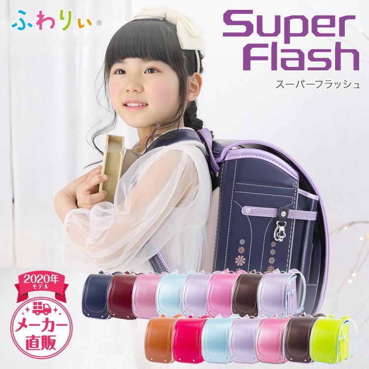 ランドセル ふわりぃ スーパーフラッシュ 女の子用 2020年 日本製 パール ピンク パープル スカイ ラベンダー ピーチ キャメル ライム A4フラットファイル対応 クラリーノ 大容量 人気 保証付き 軽量