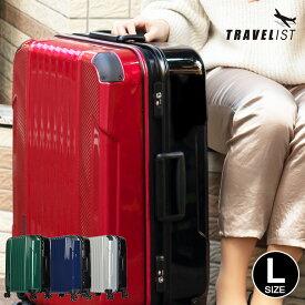スーツケース キャリーケース キャリーバッグ L ツートンハードキャリー フレーム TSA 旅行かばん 4輪大型 Lサイズ 【送料無料 1年間保証】