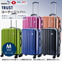 【5/19-5/31まで15%Pバック】スーツケース キャリーケース 中型 Mサイズ トラスト コーナーパッド ジッパー TRAVELIS…
