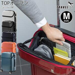 スーツケース キャリーケース 中型 Mサイズ トップオープン topopen TSAロック トラベリスト WEB限定トップオープン ジッパーM TRAVELIST キャビンサイズ 旅行バッグ トランク 4輪 上開きキ