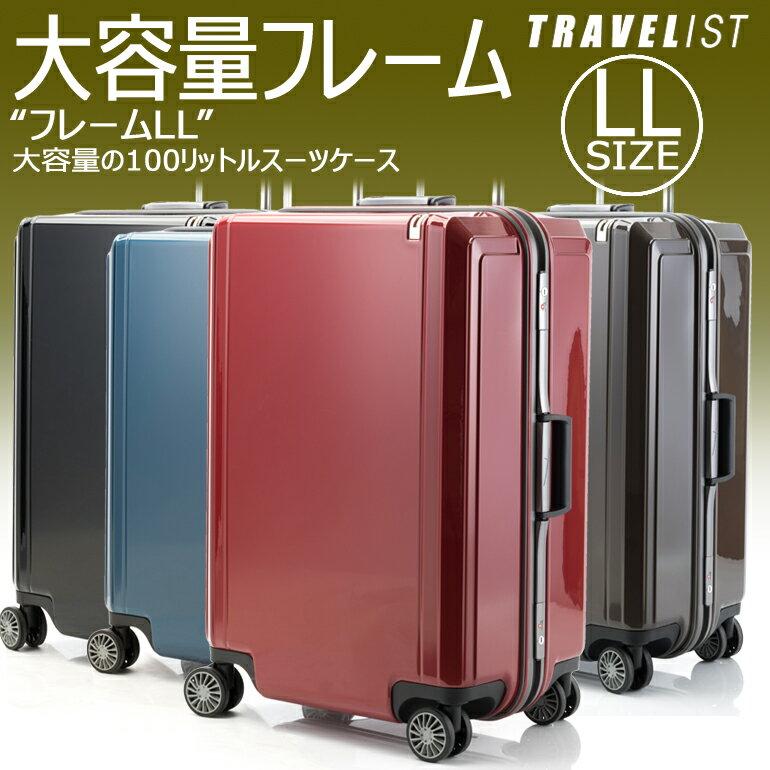 スーツケース 大型 LLサイズ 大容量 TSAロック トラベリスト フレームLL TRAVELIST 旅行バッグ トランク 4輪 【送料無料/1年保証】