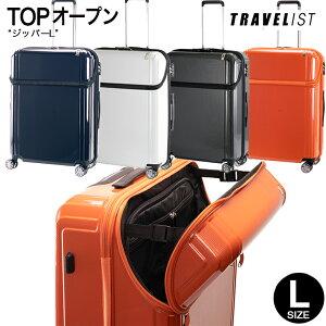 スーツケース キャリーケース 大型 Lサイズ トップオープン topopen TSAロック トラベリスト WEB限定 トップオープン ジッパーL TRAVELIST  旅行バッグ トランク 4輪 【送料無料/1年保証】