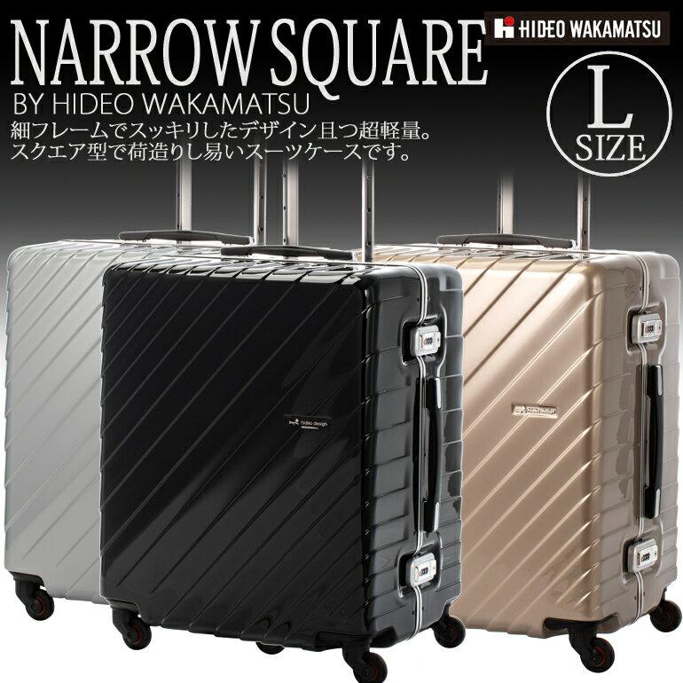 スーツケース 大型 Lサイズ ナロースクエア ヒデオワカマツ キャリーケース 旅行かばん HIDEO WAKAMATSU 軽量 TSAロック【送料無料/1年保証】【new_d19】