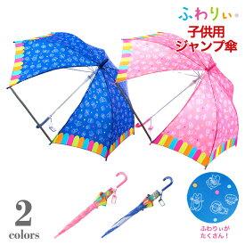 ふわりぃ 子供用傘 ピンク 女の子用 ふわりぃランドセル用品グッズ協和 ジャンプ傘 スクールグッズ
