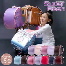 ランドセル ふわりぃ スーパーフラッシュ 女の子用 2021年 チェストベルト 日本製 ピンク セピア ネイビー キャメル パープル A4フラットファイル対応 クラリーノ 大容量 保証付き 軽量