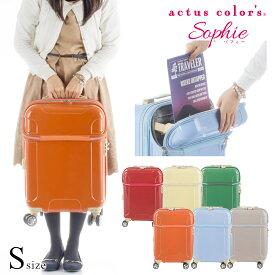 スーツケース 機内持込キャビンサイズ 小型 Sサイズ ソフィ アクタス トップオープン キャリーケース 旅行かばん【送料無料/1年保証】