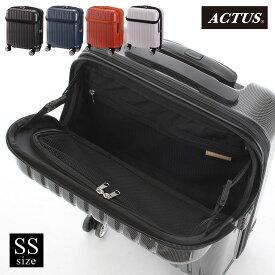 LCC対応 スーツケース 小型 SSサイズ 機内持込 トップオープン topopen トップス TSAロック 軽量 アクタス トップオープンジッパーハード ACTUS キャビンサイズ トランク 4輪 【送料無料/1年保証】トップス