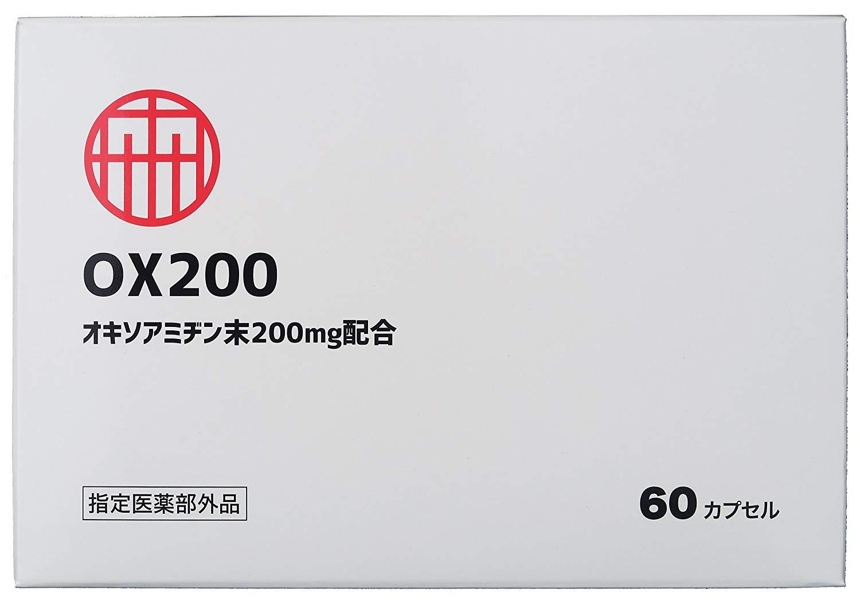 オキソアミヂン 200mg 配合 滋養 強壮 指定医薬部外品 OX200 30日分