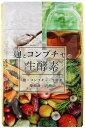 麹とコンブチャの生酵素 こうじ酵素 生酵素 コンブチャ 麹酵素 酵素 ダイエット 酵素 サプリ コンブチャ 生酵素 サプ…