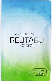 口臭予防ランキング1位 ロイテリ菌 タブレット ロイタブ お口のサプリ 30日分