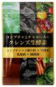 炭 ダイエット サプリ コンブチャとチャコールのクレンズ生酵素 サプリメント ダイエットサプリ 30日分