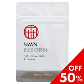 本日終了★P2倍+α【50%OFF】NMN REBORN nmn サプリ 国産 サプリメント mnm 30日分