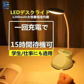 【2台セット】 LED卓上ライト デスクライト LED 充電式 コードレス 卓上ライト LEDライト 卓上照明 USB充電 読書灯 テーブルライト テーブルスタンド コンパクト フレキシブル おしゃれ シンプル 学習机 読書 寝室 在宅勤務 テレワーク