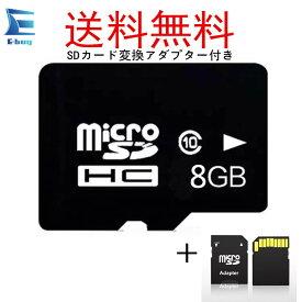 【SDカード変換アダプター付き】SDカード microSDHC 8GB 100MB/秒 MicroSDカード 8GB Class10 メモリカード Microsd クラス10 SDHC マイクロSDカード スマートフォン デジカメ 超高速 簡易パケージ