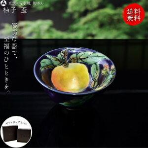京焼 清水焼 陶あん 色絵付け 盃(紫地×柚子)