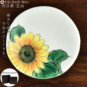 京焼 清水焼 陶あん 色絵付け 豆皿 丸平皿(向日葵)