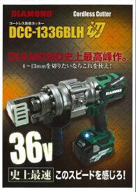 DIAMOND コードレス鉄筋カッター DCC-1336BLH