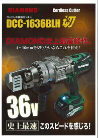 DIAMOND コードレス鉄筋カッター DCC-1636BLH