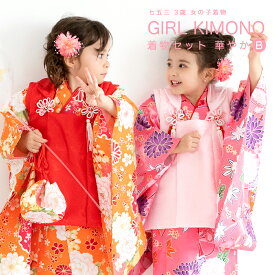 (着物セット 華やか B) 七五三 着物 3歳 販売 レトロ モダン フルセット 女の子 被布 簡単着付け