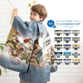 (着物セット 絵羽) 七五三 着物 男の子 フルセット 5歳 袴 袴セット 753 羽織袴