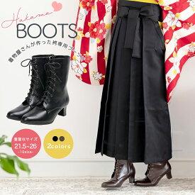 (卒業式 袴ブーツ) 袴 ブーツ 編み上げ 2color 9ホール レディース 袴用 女性 レースアップ 厚底 コスプレ 編み上げブーツ (rg)