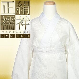[正絹長襦袢]高级的新货纯丝/丝绸長襦袢無双袖地紋入ri女性和服白小的尺寸/大的尺寸M/L