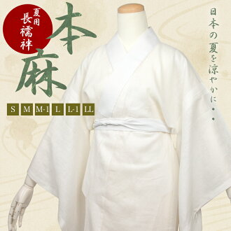 Nagajuban hemp silk gauze kimono woman kimono white S/M/M-1/L/L-1/LL washable [m. nagajuban, brand new for summer