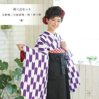 毕业 suiginto 3 件套 (梅花箭头 (支箭) 大尺寸 2 长度袖和服 / 以纯裤子 / 裤子潮) 新量身定做 (nagajuban / 修整集 / 鞋 / 靴子 / 拉绳 / 袜 / 内衣) 和服 + 可选可水洗向上