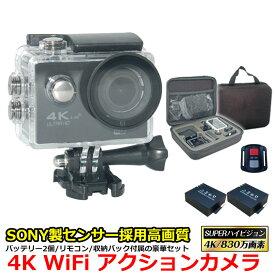 アクションカメラ 4K 830万画素 SONY ソニー センサー採用 HD を超える スーパーハイビジョン 手ブレ補正 WIFI 対応 電池2個 撮影 日本語 マニュアル ウェアブルカメラ GoPro に負けない 半端ない 高性能