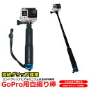 GoEasy アクションカメラ 伸縮拡張 一脚 ポール セルカ棒 GoPRO Hero xiaoyi SJCAM LEVIN など様々な アクションカメ…