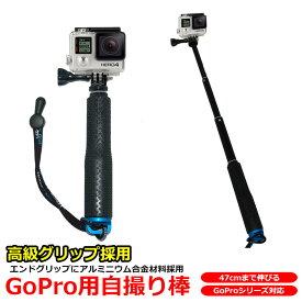 GoEasy アクションカメラ 伸縮拡張 一脚 ポール セルカ棒 GoPRO Hero xiaoyi SJCAM LEVIN など様々な アクションカメラ に対応した 自撮り棒 アクセサリー