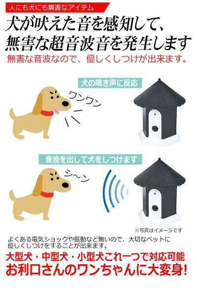 犬用無駄吠え禁止くん超音波で吠えるのを防止ムダ吠えしつけトレーニング感知近隣トラブル安眠妨害防止解決正規品日本語マニュアル付き