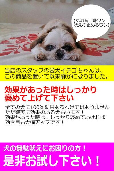 犬用無駄吠え禁止くん電池付き超音波で吠えるのを防止ムダ吠えしつけトレーニング感知近隣トラブル安眠妨害防止解決バークストッパー犬日本語マニュアル付き特許番号取得正規品