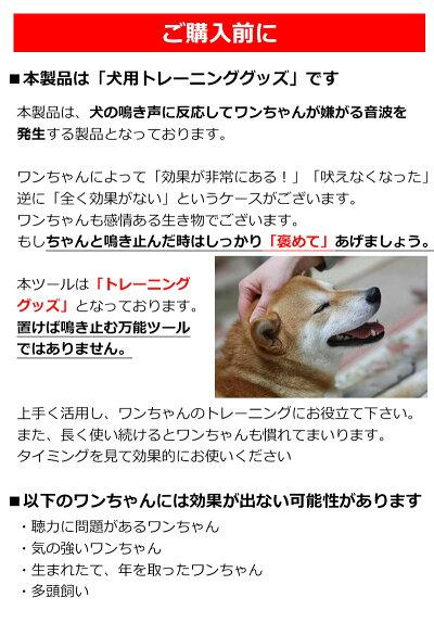 犬用無駄吠え禁止くん電池付き日本語マニュアル/パッケージ音波で吠えるのを防止ムダ吠えしつけトレーニング感知近隣トラブル安眠妨害防止解決バークストッパー犬特許番号取得正規品