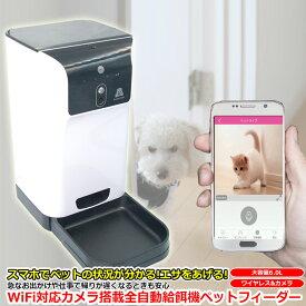 WiFi スマホ連動 自動給餌器 犬猫 ペットフィーダー 6.0L 自動給餌機 タイマー設定 音声録音 赤外線 カメラ 餌入れ 給餌器 自動餌やり 自動えさやり器 ペット ドックカメラ ペットカメラ 留守番 猫 犬 日本語 メッセージ