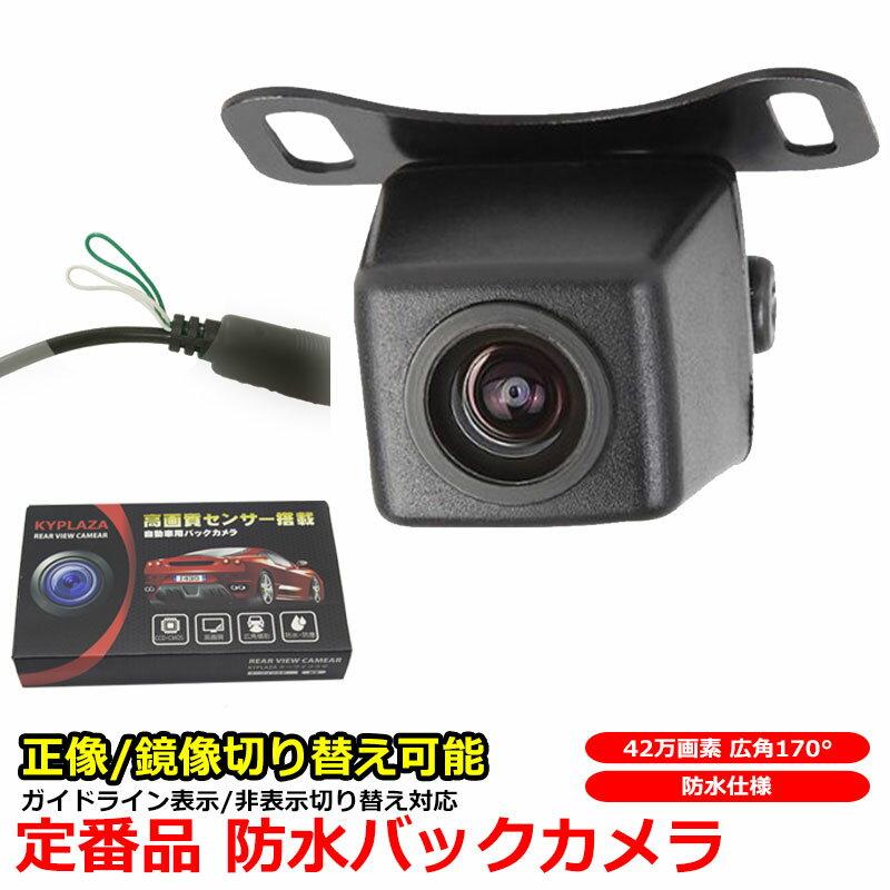 バックカメラ 防水 高画質 42万画素 CMD 小型 広角レンズ A0119N 鏡像 正像 切り替え ガイドライン ONOFF 切替 12v 対応 後方確認カメラ backcamera 高性能バックカメラ バックモニター 車載カメラ コンパクト