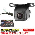 夜でも見えるバックカメラ防水高画質42万画素CMD広角レンズ鏡像A0119N日本語マニュアル売れ筋