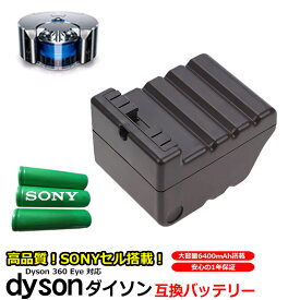 ダイソン dyson 360 Eye 容量アップ 互換 バッテリー 6.4Ah 6400mAh SONY ソニー セル 互換品 1年保証