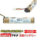 マキタ MAKITA 4076D 充電式 クリーナー 交換用 互換 バッテリー 掃除機 7.2V 1500mAh 1.5Ah 4076DW 4076DWI 4076DWR …