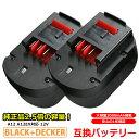 【2個セット】 BLACK + DECKER ブラックアンドデッカー A12 A12EX A1712 対応 12V 互換バッテリー ニッケル水素 12V 3…