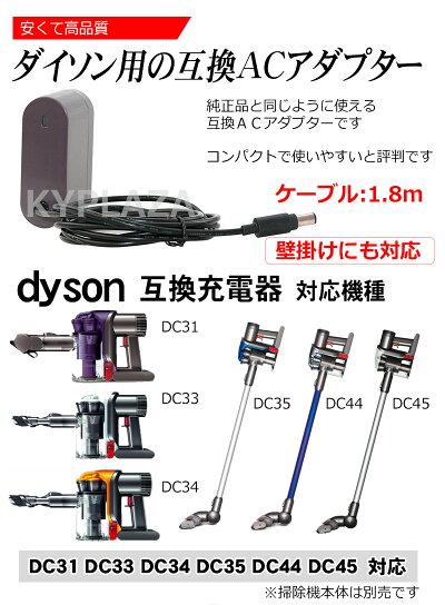 ダイソンdysonV6互換ACアダプター充電器V6V8シリーズDC58DC59DC61DC62DC74PSEマーク取得互換品1年保証純正品と同じように使える優れもの