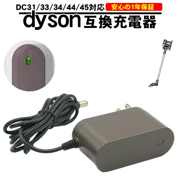 ダイソン dyson 互換 ACアダプター 充電器 充電ランプ DC30 DC31 DC34 DC35 DC44 DC45 PSEマーク取得 互換品 1年保証 ACアダプタ 純正品 と同じように使える 優れもの