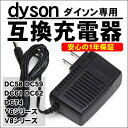 ダイソン dyson V6 互換 ACアダプター 充電器 V6 V8 シリーズ DC58 DC59 DC61 DC62 DC74 PSEマーク取得 互換品 1年...
