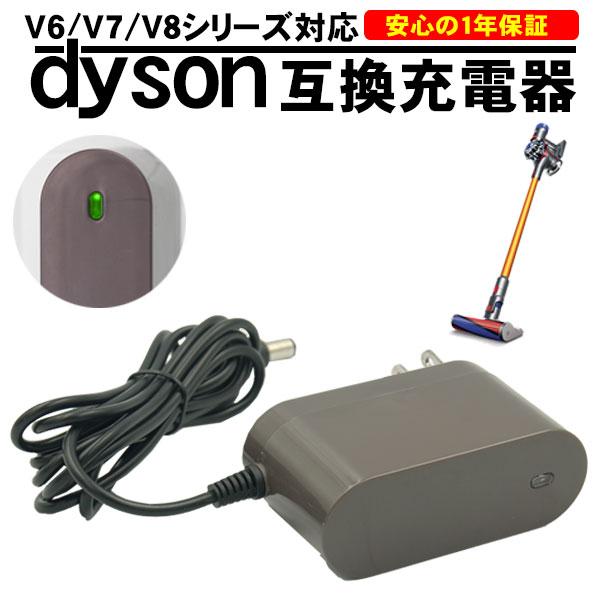 ダイソン dyson V6 互換 ACアダプター 充電器 充電ランプ V6 V7 V8 シリーズ DC58 DC59 DC61 DC62 DC74 PSEマーク取得 互換品 1年保証 ACアダプタ 純正品 と同じように使える 優れもの 壁掛けプラケット 対応 安い