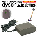 ダイソン dyson V6 互換 ACアダプター 充電器 充電ランプ V6 V7 V8 シリーズ DC58 DC59 DC61 DC62 DC74 PSEマーク取得…
