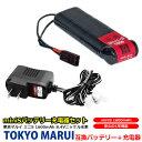 東京 マルイ TOKYO MARUI 互換 バッテリー MiniS Mini S ミニS 充電器 セット ニッケル水素 8.4V 大容量 1600mAh 1.6A…