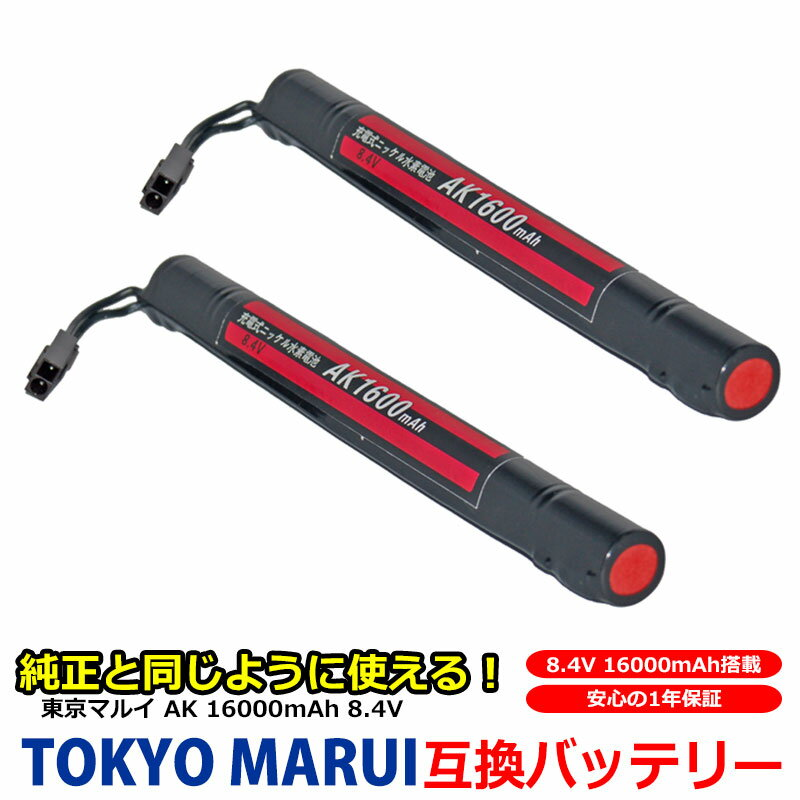 【2個セット】 東京 マルイ TOKYO MARUI 互換 バッテリー AK ニッケル水素 8.4V 大容量 1600mAh 1.6Ah No.153 電動ガン用 AK47 HC AK47S H&K