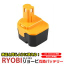 RYOBI リョービ B-1203F2 12V 2.0Ah 互換バッテリー B-1203 1203C B-1203F3 B-1203M1 BPL-1220 B-8286 BPT1025 RY-1204