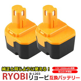 【2個セット】RYOBI リョービ B-1203F2 12V 2.0Ah 互換バッテリー B-1203 1203C B-1203F3 B-1203M1 BPL-1220 B-8286 BPT1025 RY-1204